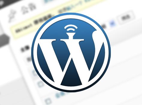 WordPress页面Page和文章Post的相互转换